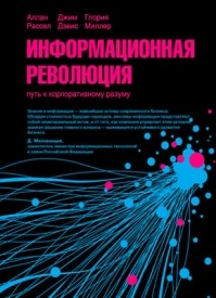Информационная революция. Путь к корпоративному разуму. Джим Дэвис, Глория Миллер, Аллан Расселл