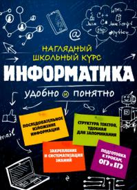 Информатика. Н. А. Авакян, С. В. Вахнина