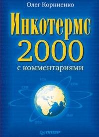 Инкотермс-2000 с комментариями. О. В. Корниенко