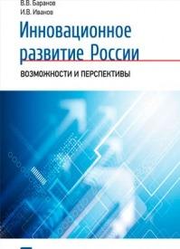 Инновационное развитие России. Возможности и перспективы. Вячеслав Баранов, И. В. Иванов