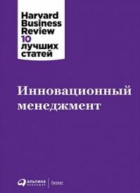 Инновационный менеджмент. Harvard Business Review (HBR)