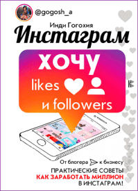 Инстаграм. Хочу likes и followers. Инди Гогохия