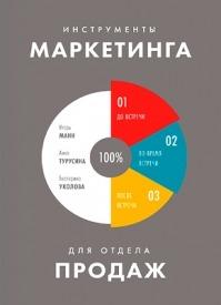 Инструменты маркетинга для отдела продаж. Игорь Манн, Екатерина Уколова, Анна Турусина