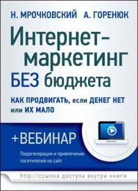 Интернет-маркетинг без бюджета. Николай Мрочковский, Александр Горенюк