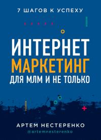 Интернет-маркетинг для МЛМ. Артем Нестеренко