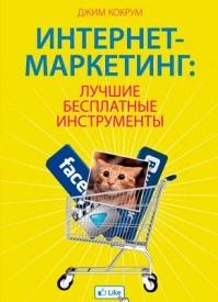 Интернет-маркетинг: лучшие бесплатные инструменты. Джим Кокрум