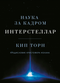 Интерстеллар. Кип Торн