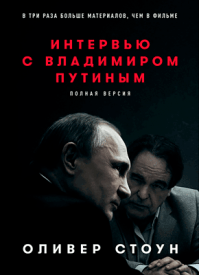 Интервью с Владимиром Путиным. Оливер Стоун