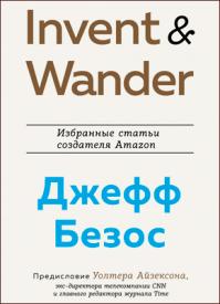 Invent and Wander. Уолтер Айзексон