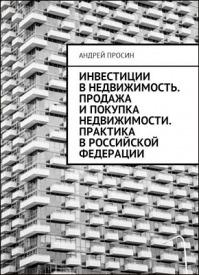 Инвестиции в недвижимость. Андрей Просин