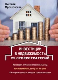 Инвестиции в недвижимость. 25 суперстратеги. Николай Мрочковский