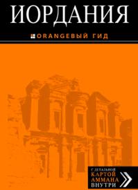Иордания. Артур Шигапов, Наталья Логвинова