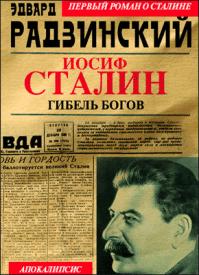 Иосиф Сталин. Эдвард Радзинский