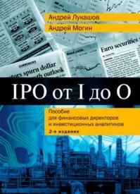 IPO от I до O. Андрей Лукашов, Андрей Егорович Могин