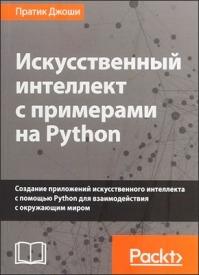 Искусственный интеллект с примерами на Python. Пратик Джоши