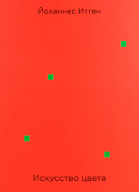 Искусство цвета. Йоханнес Иттен