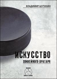 Искусство хоккейного вратаря. Владимир Шутихин