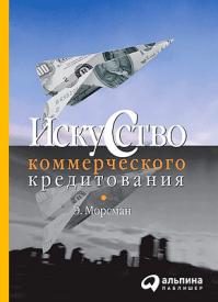 Искусство коммерческого кредитования. Эдгар Морсман