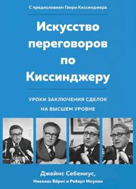 Искусство переговоров по Киссинджеру. Джеймс Себениус, Николас Бёрнс, Роберт Мнукин