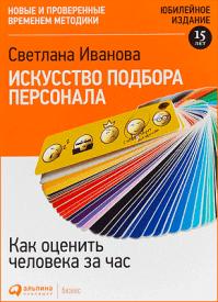 Искусство подбора персонала. Светлана Иванова
