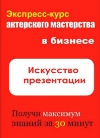 Искусство презентации. Илья Мельников
