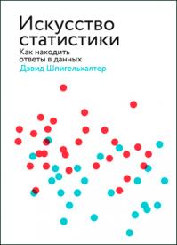 Искусство статистики. Дэвид Шпигельхалтер