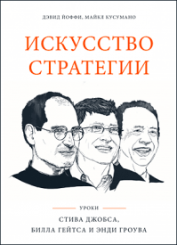 Искусство стратегии. Дэвид Йоффи, Майкл Кусумано