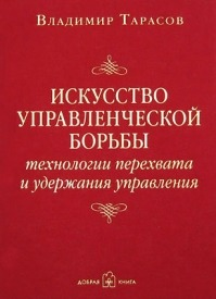 Искусство управленческой борьбы. Владимир Тарасов