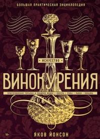 Искусство винокурения. Большая практическая энциклопедия. Яков Йонсон