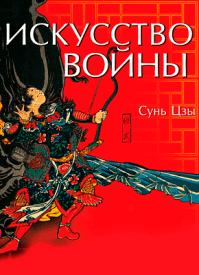 Искусство войны. Сунь-Цзы