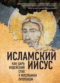 Исламский Иисус. Мустафа Акийол