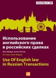 Использование английского права в российских сделках. Иен Айвори, Антон Рогоза