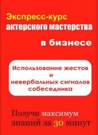 Использование жестов и невербальных сигналов собеседника. Илья Мельников
