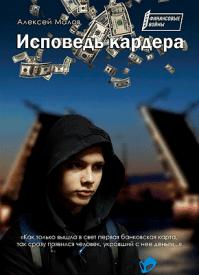 Исповедь кардера. Алексей Малов