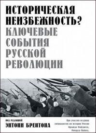 Историческая неизбежность? Ключевые события русской революции. Коллектив авторов