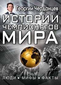 Истории чемпионатов мира. Георгий Черданцев