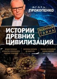 Истории древних цивилизаций. Игорь Прокопенко