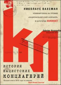 История нацистских концлагерей. Николаус Вахсман