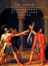 История Рима от основания Города. Тит Ливий