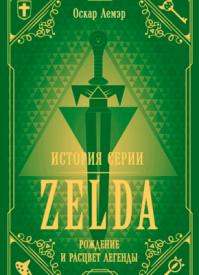 История серии Zelda. Оскар Лемэр