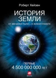 История Земли. От звездной пыли – к живой планете. Роберт Хейзен