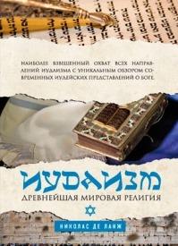 Иудаизм. Древнейшая мировая религия. Николас де Ланж