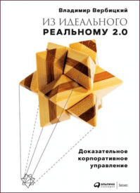 Из идеального реальному 2.0. Владимир Вербицкий