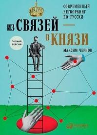 Из связей — в князи. Максим Чернов