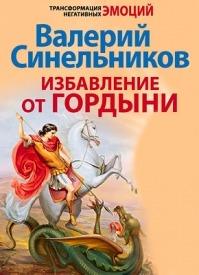Избавление от гордыни. Валерий Синельников