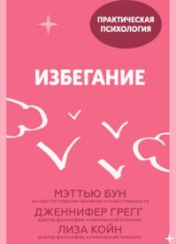 Избегание. Мэттью Бун, Дженнифер Грегг, Лиза Койн