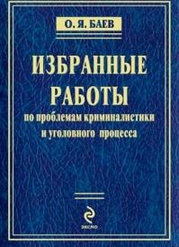 Избранные работы по проблемам криминалистики. Олег Яковлевич Баев