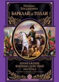 Изображение военных действий 1812 года. Михаил Богданович Барклай-де-Толли