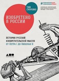 Изобретено в России. Тим Скоренко