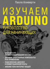 Изучаем Arduino. Паоло Аливерти